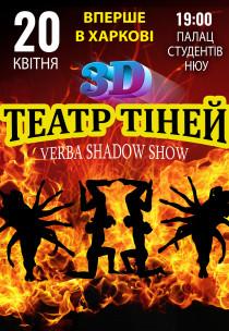 ТЕАТР ТЕНЕЙ - 3D SHOW Харьков