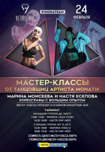 Mастер-классы от танцовщиц артиста MONATIK (Марина Heels) (от 15) Харьков
