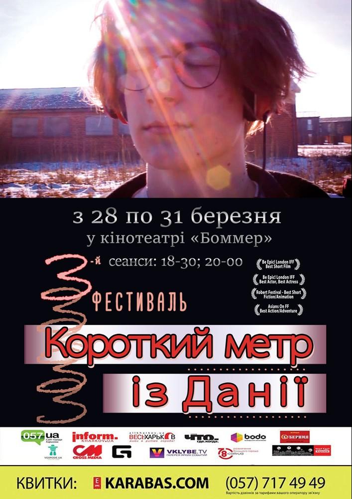 3-й Фестиваль «Короткий метр з Данії» Харьков