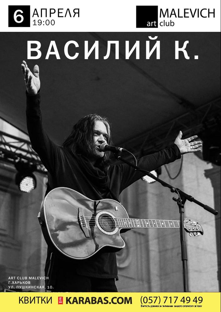 Василий К. Харьков
