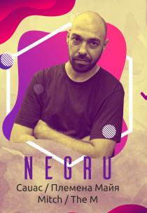 Negru (Circoloco, DC10, Ibiza) Харьков