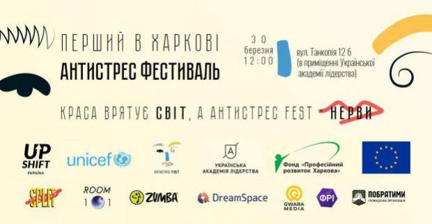 В Харькове пройдет антистрессовый фестиваль