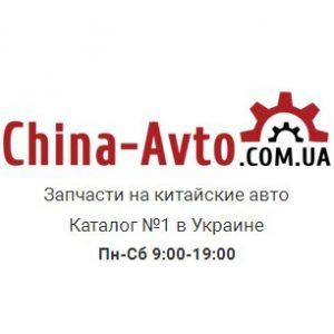 Чина Авто – запчасти на китайские авто Чери, Джили, Грейт Вол и Бид