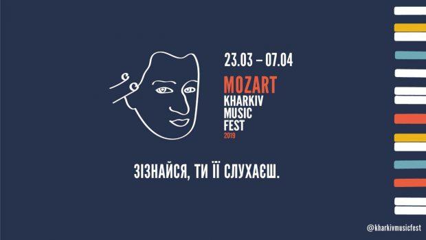 KharkivMusicFest: в Харькове состоится международный фестиваль классической музыки
