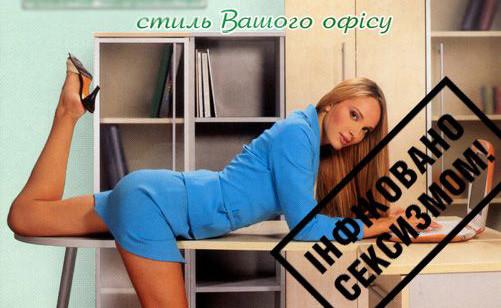 В Харькове стартовала вторая волна мониторинга сексистской рекламы