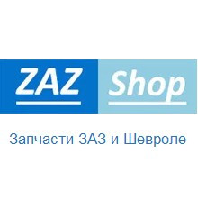 ЗАЗ ШОП магазин запчастей для Дэу и Шевроле