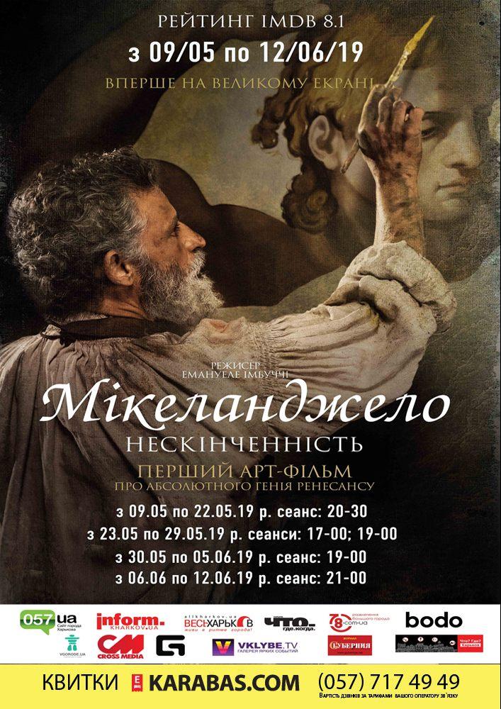 «Микеланджело. Бесконечность» Харьков