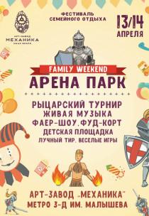 Фестиваль «Арена Парк» «Family Weekend» Харьков