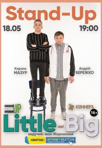 Stand-Up Little & Big Харьков