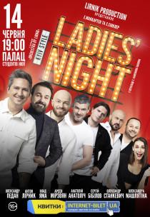 Ladies night Харьков