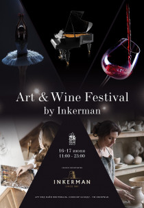 Art&Wine Festival by Inkerman (16.06) Харьков