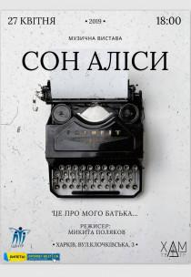 "Спектакль ""Сон Алисы"" Харьков"