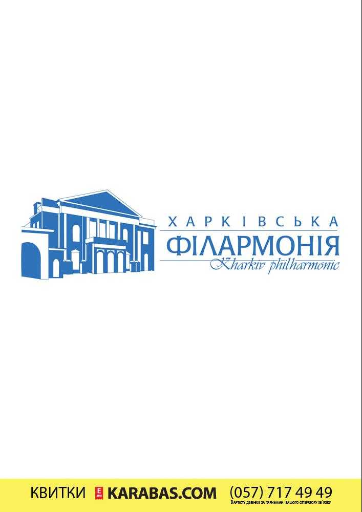 Поэзия — души моей целитель Харьков