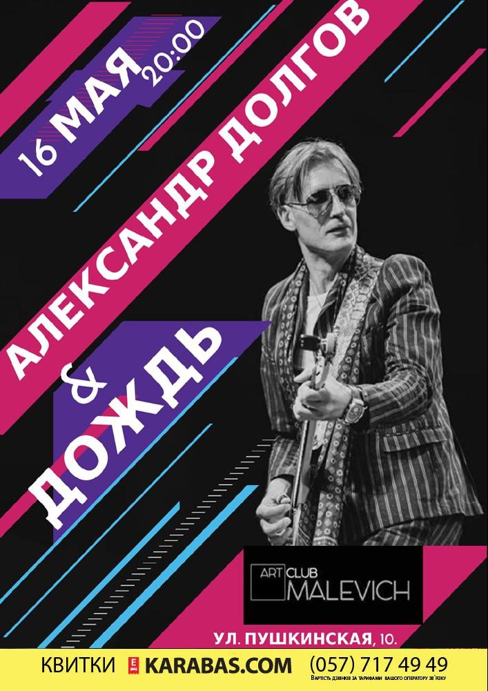 Александр Долгов and Дождь Харьков