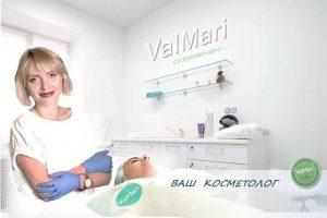 ValMari - Центр Эстетической Косметологии, Харьков