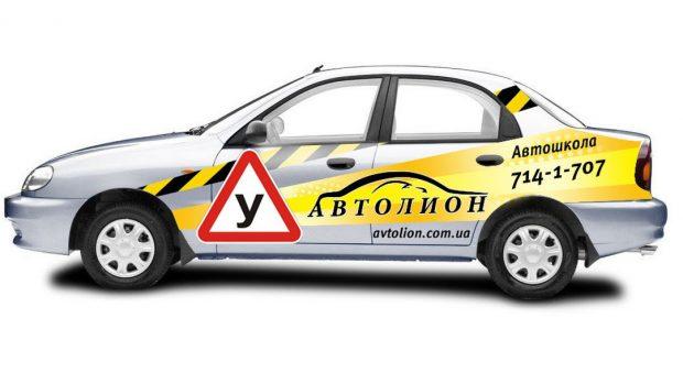Курсы вождения Автолион, харьков