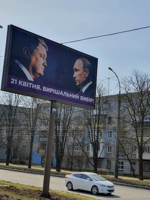 Борды с Порошенко и Путиным в Харькове можно считать манипуляцией политическим сознанием