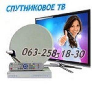 Спутниковое тв Харьков продажа установка настройка ремонт
