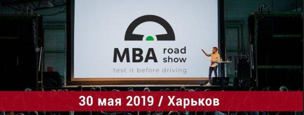 Харьков первым примет MBA Road Show