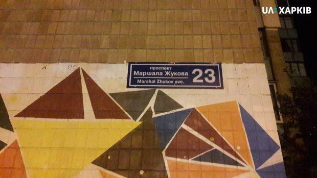 На проспекте, которому горсовет вернул имя Жукова, меняют таблички