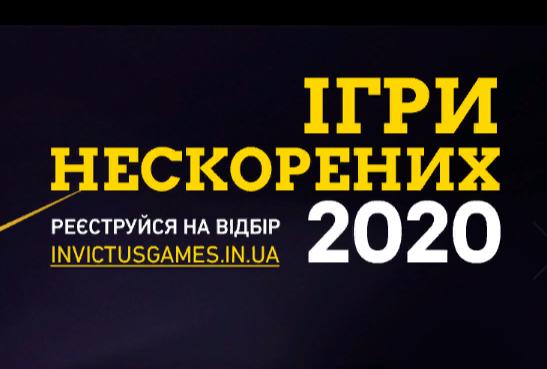 Стартовал отбор в национальную команду на Игры Непокоренных 2020 года