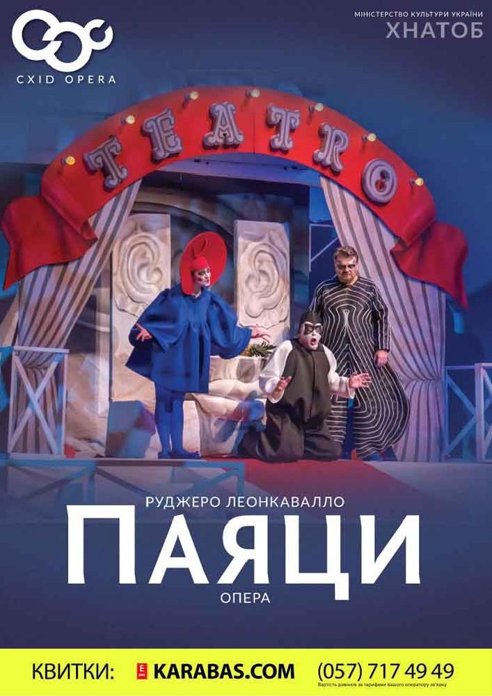 Опера «Паяцы» Харьков