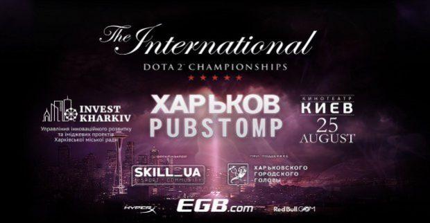 В Харькове состоится трансляция финала чемпионата мира по «Dota 2»