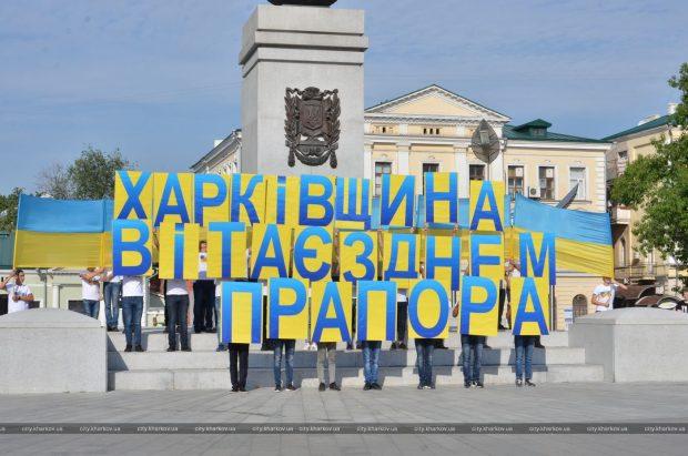 В Харькове отметили День Государственного Флага