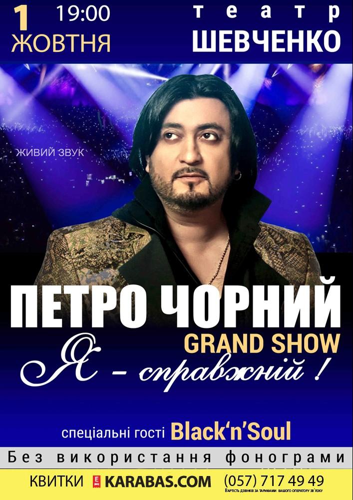Петр Черный Харьков