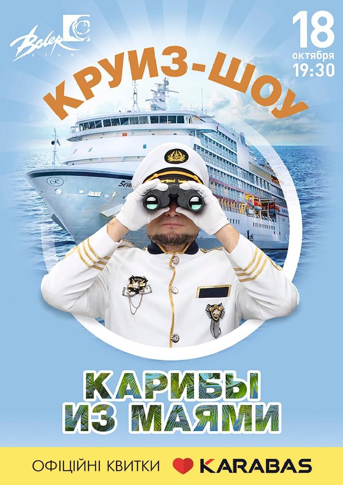 Круиз-Шоу Харьков