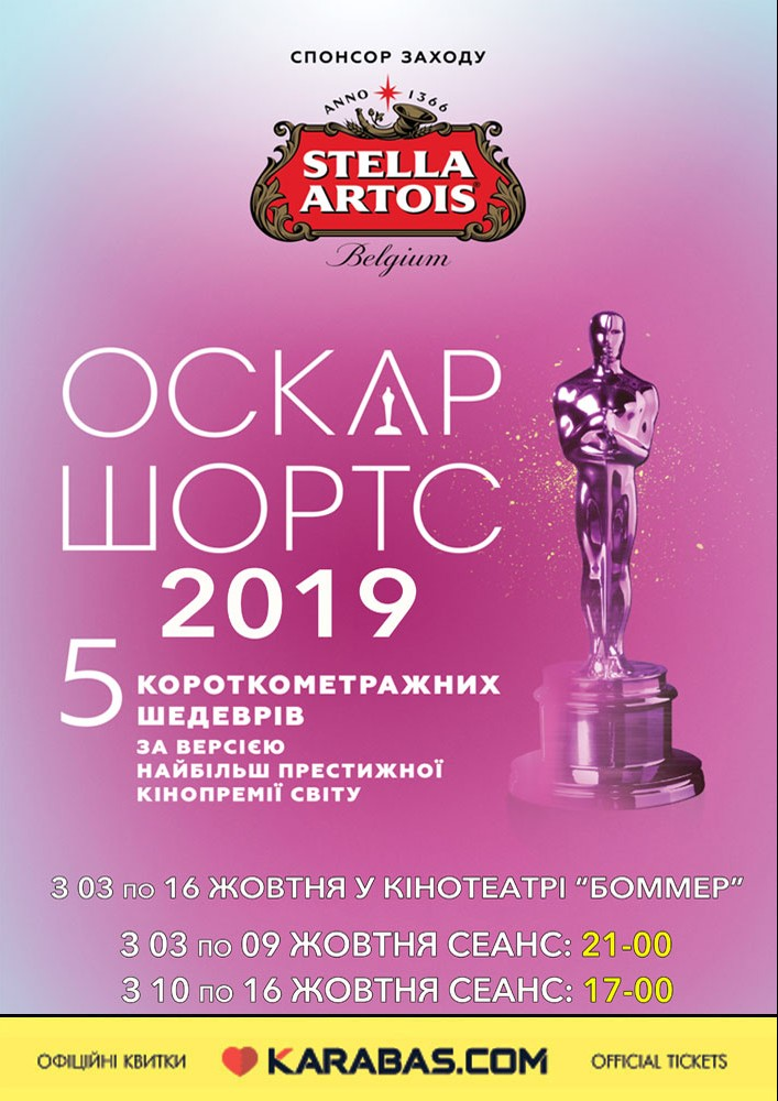 Oscar Shorts – 2019 Харьков
