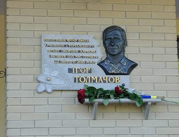 В Харькове открыли мемориальную доску погибшему евромайдановцу Игорю Толмачеву