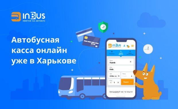 Билет на автобус онлайн