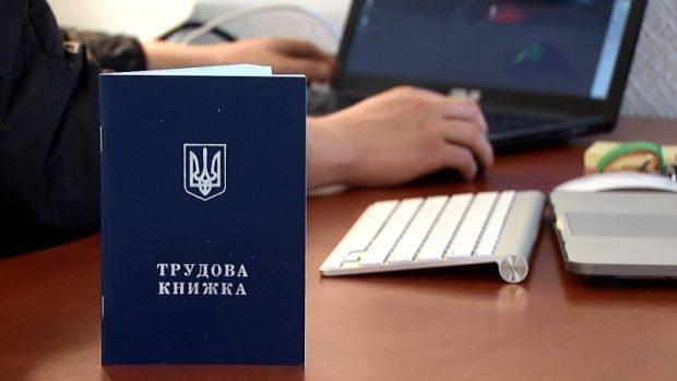 В Украине до конца года планируют отменить трудовые книжки