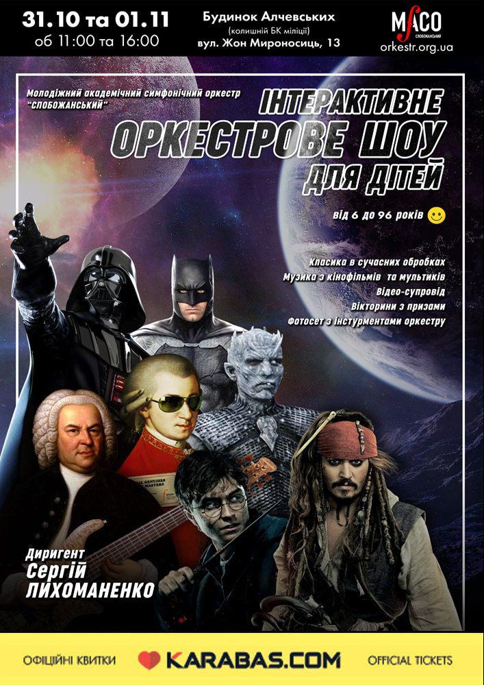 Інтерактивне оркестрове шоу для дітей Харьков