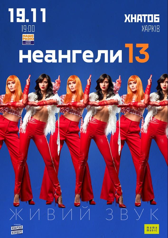 НЕАНГЕЛИ 13 Харьков