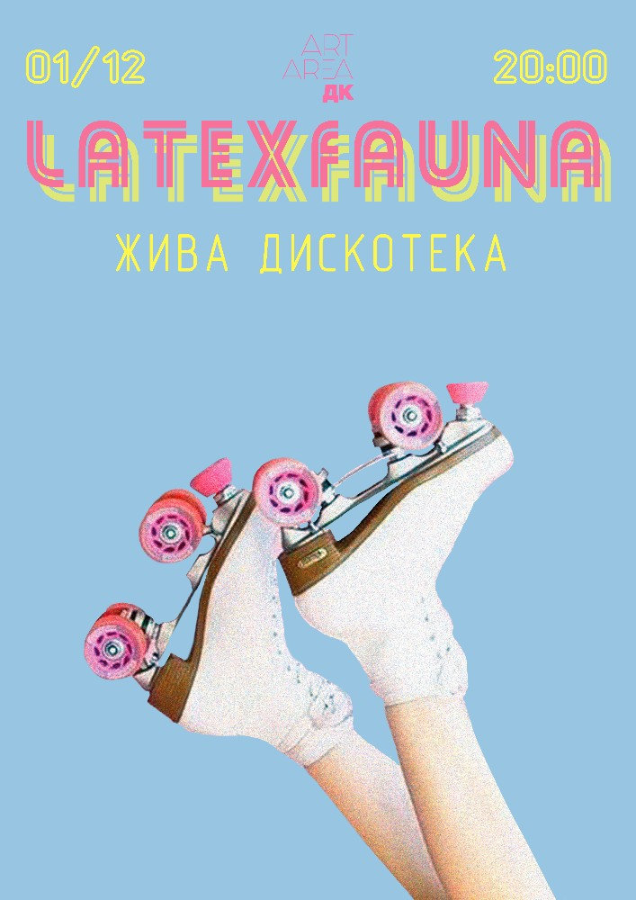 LATEXFAUNA Харьков