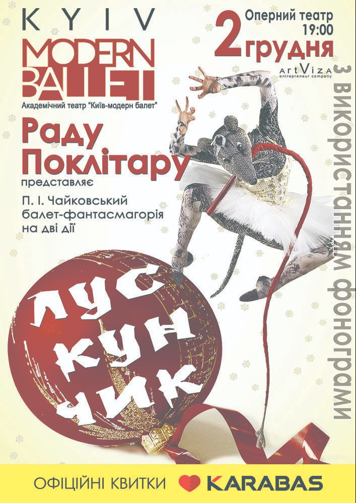 Театр «Киев Модерн-балет» Раду Поклитару. Спектакль «Щелкунчик» Харьков
