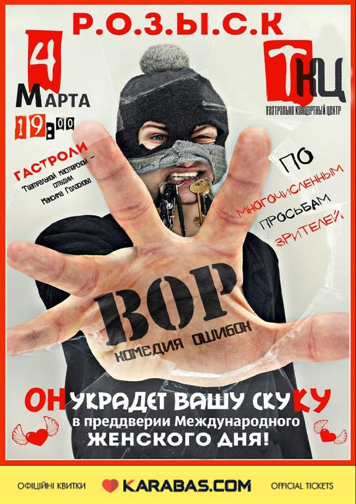 Улетная комедия «ВОР.Комедия ошибок» Харьков