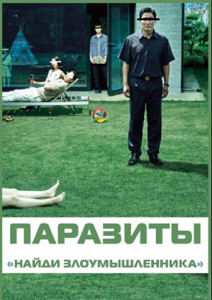Фильм «Паразиты» Харьков