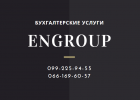 Бухгалтерские услуги Харьков