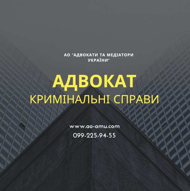 Адвокат Харьков