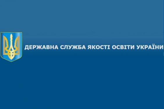 В Харьковской области создано управление Государственной службы качества образования