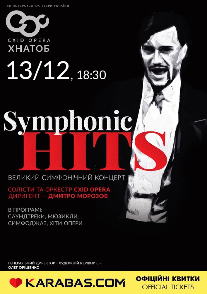 Концерт Symphonic Hits Харьков