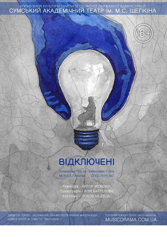 Сумський театр ім. Щепкіна «Відключені» Харьков