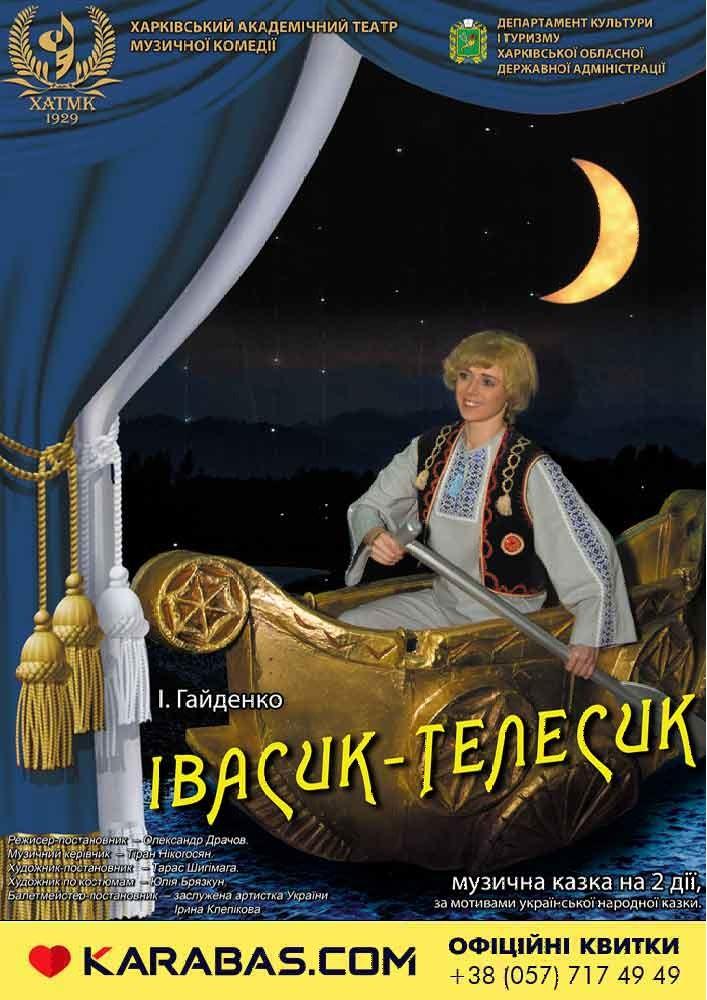 Новогодняя интермедия. Музыкальная сказка «Ивасик-Телесик» Харьков
