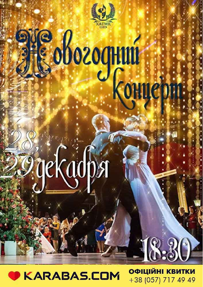 Гала-концерт «Новогодний концерт» Харьков