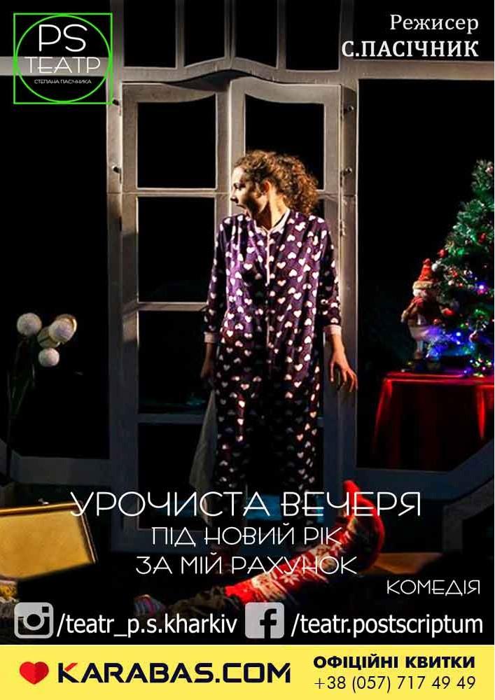 Урочиста вечеря під Новий рік за мій рахунок Харьков