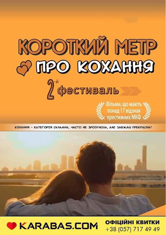 Короткий метр о Любви Харьков