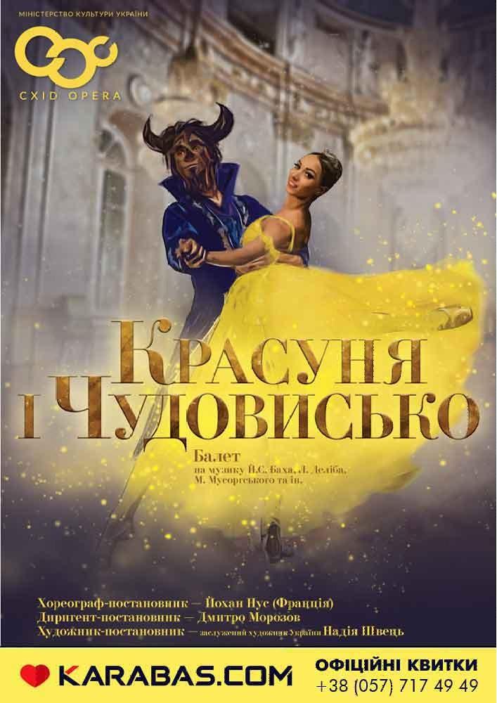 «Красавица и Чудовище» Харьков